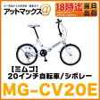 【MIMUGO ミムゴ】折り畳み自転車 20インチCHEVROLET/シボレー FDB20E【MG-CV20E】【メーカー直送のため代引き不可】