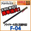 投げる消火器 業務用フライヤー【F-04】 【RAKSY】警視庁採用...