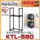 Ktl-590_1