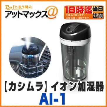 【カシムラ】【AI-1】 イオン加湿器 DC12V電源でお車に!PCにUSB接続も可能 卓上・オフィス・お車に {AI1[9980]}