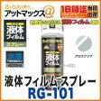 【ティーエスエム TSM】【RG-101】クリアフィルム液体フィルム スプレー 水性 400ml グロスクリア