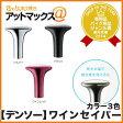 【DENSO デンソー】ワインセーバー カラー3色【WIS-100】ワインレッド・ブラック・シルバーラッピング無料