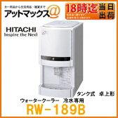 【日立 HITACHI】ウォータークーラー 冷水専用 タンク式 卓上形18L 【RW-189B】