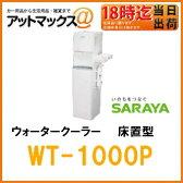【サラヤ SARAYA】ウォータークーラー 床置型 【WT-1000P 51014】