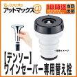 ワインセーバー専用替え栓【デンソー DENSO】WIS-100専用 261700-005