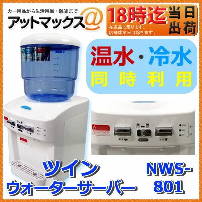 【NWS-801】ツインズ TWINS ツイン ウォーターサーバー 温水・冷水同時OK 2015年型