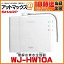 【WJ-HW10A-W】【シャープ SHARP】電解水素水生成器 クリアアクア 水素水 電解水