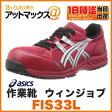 FIS33L asics アシックス 安全靴・ワーキングシューズ ウィンジョブ33L レッド×シルバー