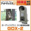 Gdx-2_1