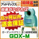 Gdx-m_1