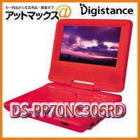 DS-PP90EC308WHゾックス9インチ液晶ポータブルDVDプレーヤー