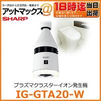 IG-GTA20-W【ホワイト系】シャープSHARP天井設置型プラズマクラスターイオン発生機トイレ用高濃度プラズマクラスター25000