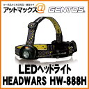 GENTOS ジェントス LEDヘッドライト 【HEADWARS】 HW-888H{HW-888H[9980]}