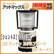 【ジェントス】LEDランタン エクスプローラ 380ルーメン【SOL-036C】