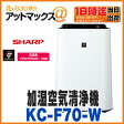 【シャープ】【KC-F70-W】加湿空気清浄機 ホワイト系 (空気清浄31畳/加湿18畳まで)高濃度プラズマクラスター7000
