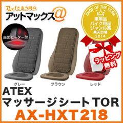 アテックス TOR/ATEXマッサージシート タタキもみ TOR(トール)【AX-HXT218…