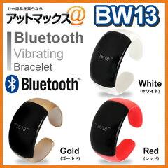 BW13 Blutooth対応 着信通知ブレスレット ブルートゥース スマートフォン ハンズフリー通話機能は付いていません。