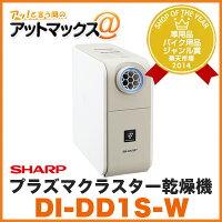 【DI-DD1S-W】プラズマクラスター乾燥機布団乾燥機ホワイト系