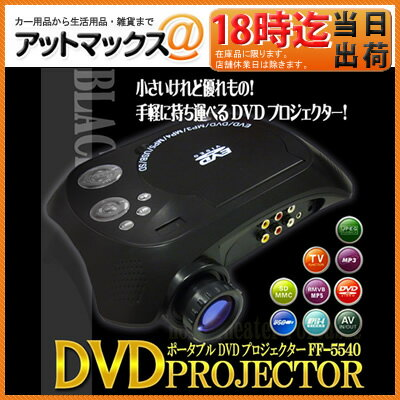 FF-5540 ブラックDVDプレイヤー 一体型プロジェクター ポータブル DVD プロジェクター FF-5512のモ...