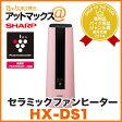 SHARP/シャープ【HX-DS1-P】プラズマクラスター セラミックファンヒーター(ピンク系/シルキーピンク)