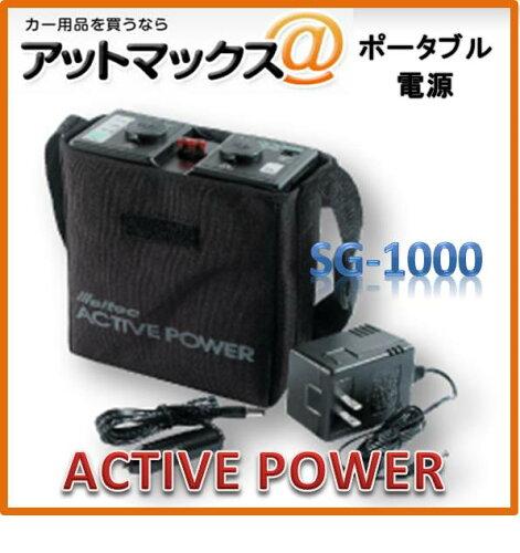 ポータブル電源 SG-1000 アクティブパワー SG-1000