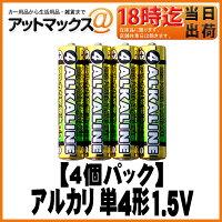【あす楽18時まで!!】HQ-ALKALINEハッタブランド単4アルカリ乾電池【4個パック】
