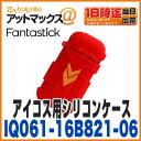 【Fantastick ファンタスティック】【IQ061-16B821...