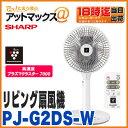 【シャープ SHARP】【PJ-G2DS-W】 プラズマクラスター リビング扇風機 リビングファン リモコン付き ホワイト系 静音 スリム型ファン DC扇風機 単四乾電池動作可能{PJ-G2DS-W[9095]}