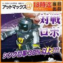 WZH-050 レッドスパイス RED SPYCE対戦ロボット 本体 1体 面白雑貨 子供のおもちゃ 【ゆうパケット不可】