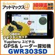 【Yupiteru ユピテル】【GWR303sd+OBD12-MIIIセット】GPS&レーダー探知機 スーパーキャット準天頂衛星+ガリレオ衛星受信 A320同等品 3年保証