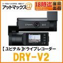 【ユピテル】【DRY-V2】ドライブレコーダーフルHD 1.5インチ液晶 駐車監視可能