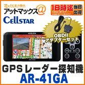 【セルスター アシュラ】【AR-41GA+RO-116】OB2アダプターセット商品(日本製 三年保証付・ドライブレコーダー相互通信対応)