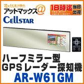 【セルスター】【AR-W61GM】ハーフミラー型 GPSレーダー探知機 OBD2対応(高速無線LAN搭載 日本製 国内生産三年保証付・ドライブレコーダー相互通信対応)