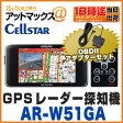 【セルスター アシュラ】【AR-W51GA+RO-116】OBD2アダプターセット商品GPSレーダー探知機 OBD2アダプターセット(高速無線LAN搭載 国内生産三年保証付・ドライブレコーダー相互通信対応)
