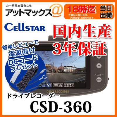 CSD-360HD セルスター CELLSTAR ドライブレコーダー ...
