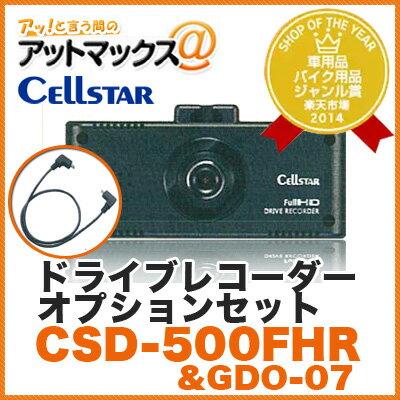 CELLSTAR/セルスターコンパクト ドライブレコーダー & レーダー探知...