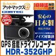 【コムテック】【HDR-352GHP】GPS搭載ドライブレコーダー 駐車監視機能搭載レーダー探知機相互通信対応/日本製