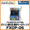 FXOP-06 大自工業 メルテック Meltec ガソリン携行缶 胴体モ...