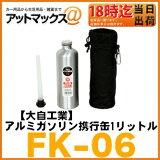 【大自工業 メルテック】軽い・軽量 アルミガソリン携行缶1リットルカルビナ付【FK-06】