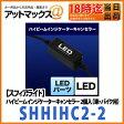 【SPHERELIGHT スフィアライト】ハイビームインジケーターキャンセラー 12V用 2個入(車・バイク用)【SHHIHC2-2】