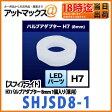 【SPHERELIGHT スフィアライト】H7バルブアダプター 8mm 1個入り(車用)【SHJSD8-1】