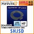 【SPHERELIGHT スフィアライト】バイク用スフィアLED H7バルブアダプター 2.8mm 1個【SHJSD-1】