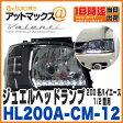 【ヴァレンティ バレンティ】【HL200A-CM-12】ジュエルヘッドランプ 200系ハイエース 1/2型 クリア/マットブラック(LEDポジション&デイタイムランプ装備)