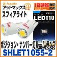 【スフィアライト】【SHLET1055-2】レオニード ポジションランプ/ナンバー灯 ルームランプT10 5500K 2灯 LEONID LED 12V専用ゆうパケット300円