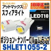 【スフィアライト】【SHLET1055-2】レオニード ポジションランプ/ナンバー灯 ルームランプT10 5500K 2灯 LEONID LED 12V専用