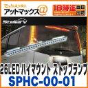 【ステラファイブ ヴァレンティ】【SPHC-00-01】 2...