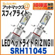 【スフィアライト】【SRH11045】スフィアLEDヘッドライト(H8/H9/H11/H16 12V/24V兼用 4500K 3年保証)RIZINGII スフィアLEDライジング2