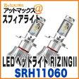 【スフィアライト】【SRH11060】スフィアLEDヘッドライト(H8/H9/H11/H16 12V/24V兼用 6000K 3年保証)RIZINGII スフィアLEDライジング2