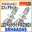 【スフィアライト】【SRH4A045】スフィアLEDヘッドライト(H4 12V 4500K HI/LO切替 3年保証)RIZINGII スフィアLEDライジング2