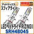 【スフィアライト】【SRH4B045】スフィアLEDヘッドライト(H4 24V 4500K HI/LO切替 3年保証)RIZINGII スフィアLEDライジング2